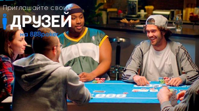 Акция 888poker друзья