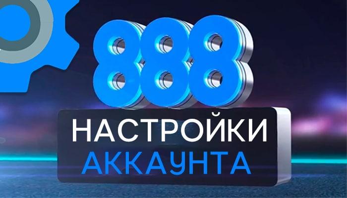 Возможности и настройка игрового клиента 888 Poker