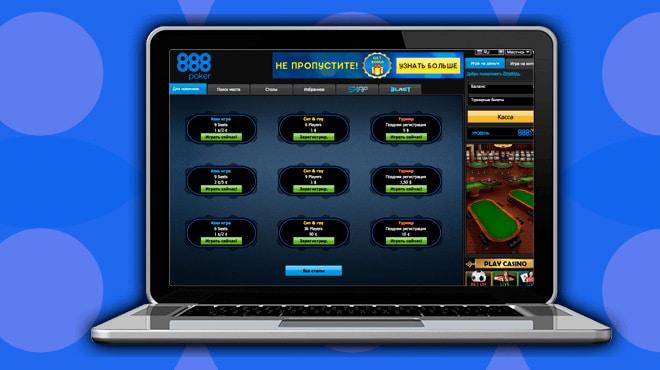 Изменение лэйаута в клиенте 888poker