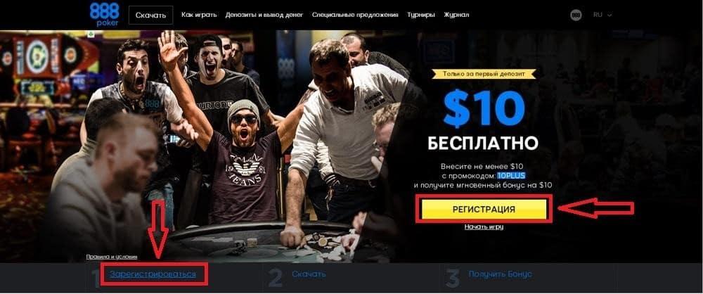 Создать аккаунт на 888 Poker