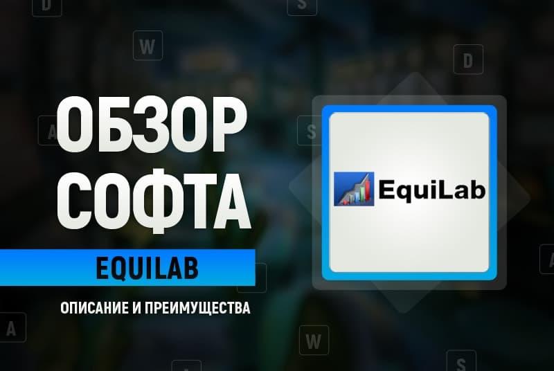 Обзор калькулятора эквити Power-Equilab для 888Poker