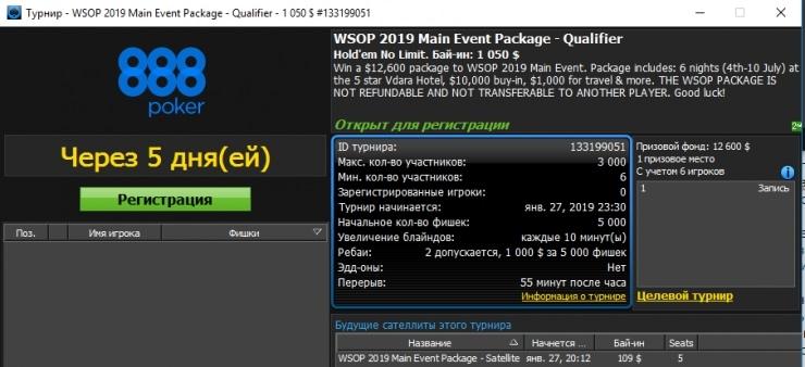 WSOP от покерного рума 888poker
