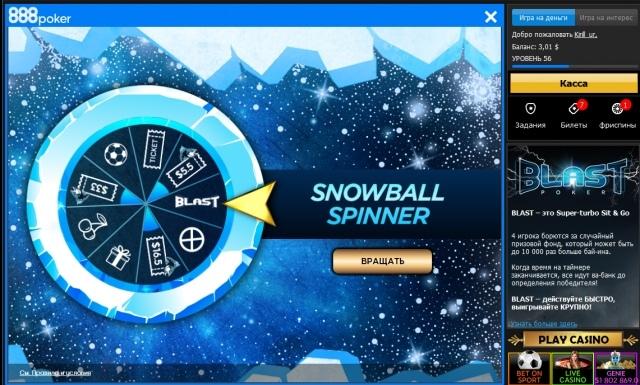 Рулетка snowball от рума 888poker
