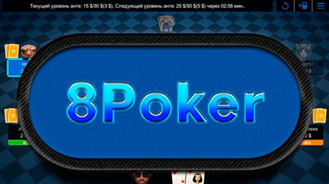 Новый клиент 8poker от 888poker