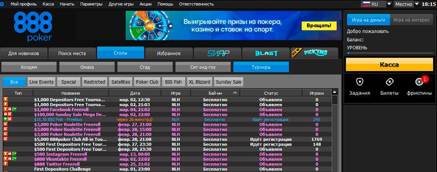 Как играть в 888 Покер фрироллы без денег?