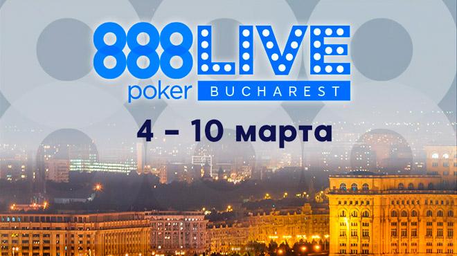 Возвращение в Румынию: фестиваль 888poker live пройдет в Бухаресте в марте