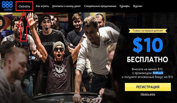 Как скачать 888poker на айфон?