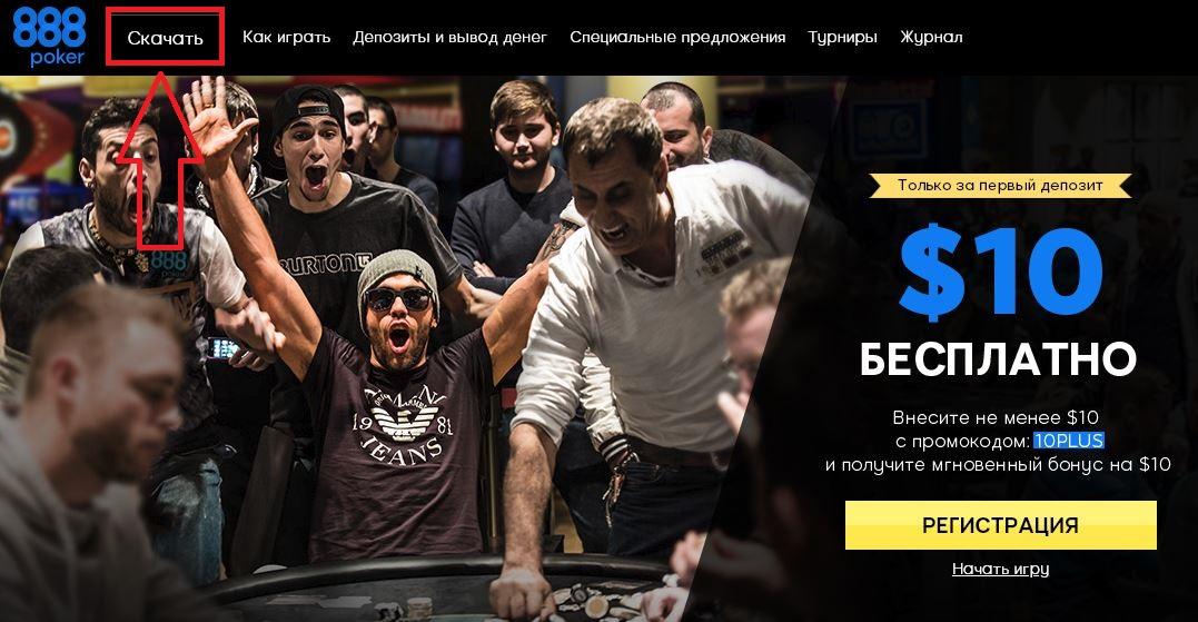 скачать 888 покер на айфон