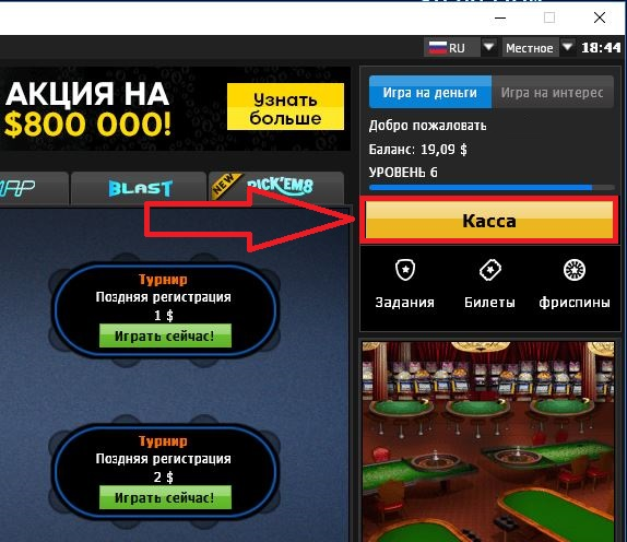 Как вывести деньги с 888 Покер?