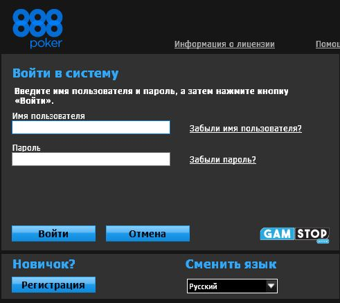 логин 888покер