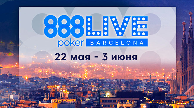 Майские игры 888poker LIVE в Барселоне