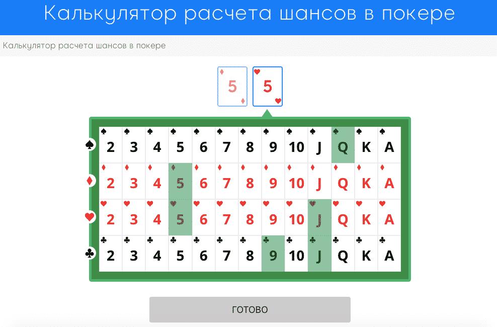 калькулятор шансов онлайн покер