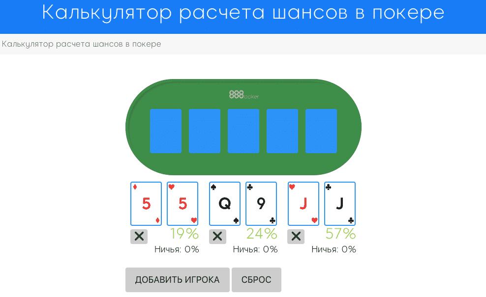 калькулятор вероятности в покере онлайн