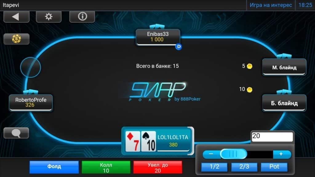 Дизайн стола 888poker мобильного клиента