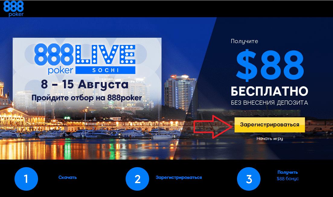 Регистрация в руме 888poker