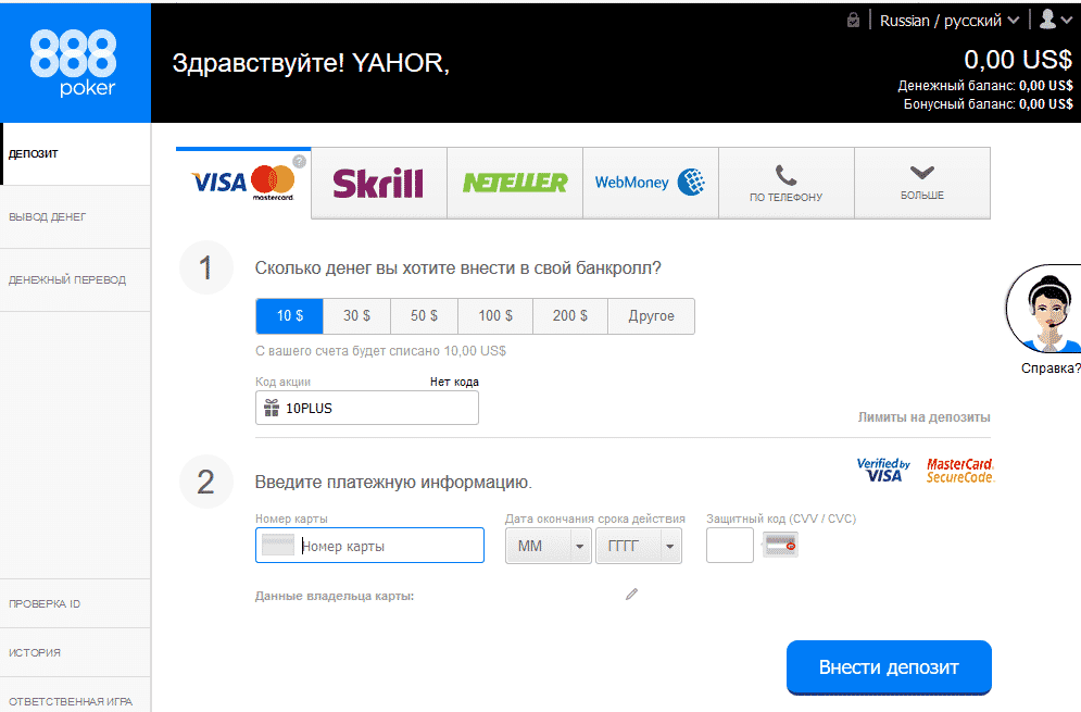 Депозит в руме 888poker - варианты платежных систем и способы пополнения счета в покере