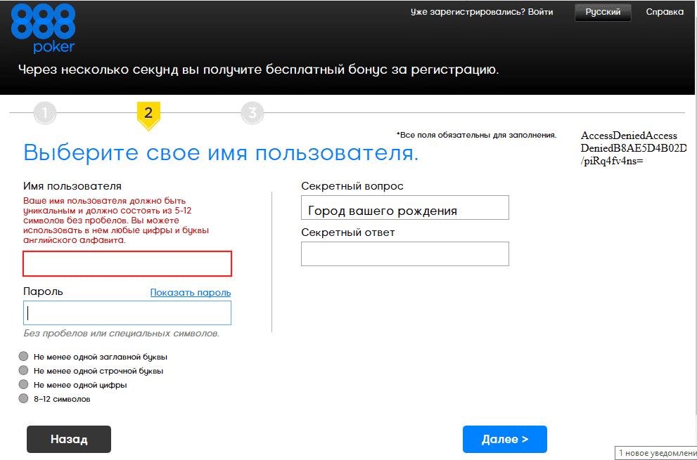 Заполнение данных о себе в руме 888poker