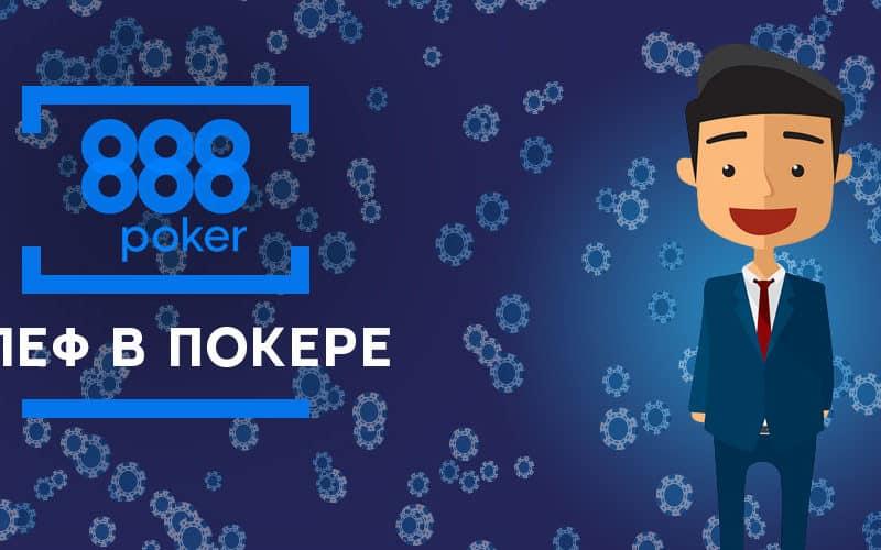 Блеф в покере: как обмануть соперника при игре онлайн?