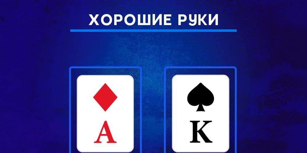 Хорошие стартовые руки в покере
