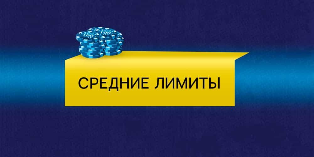Ошибки на средних лимитах в покере