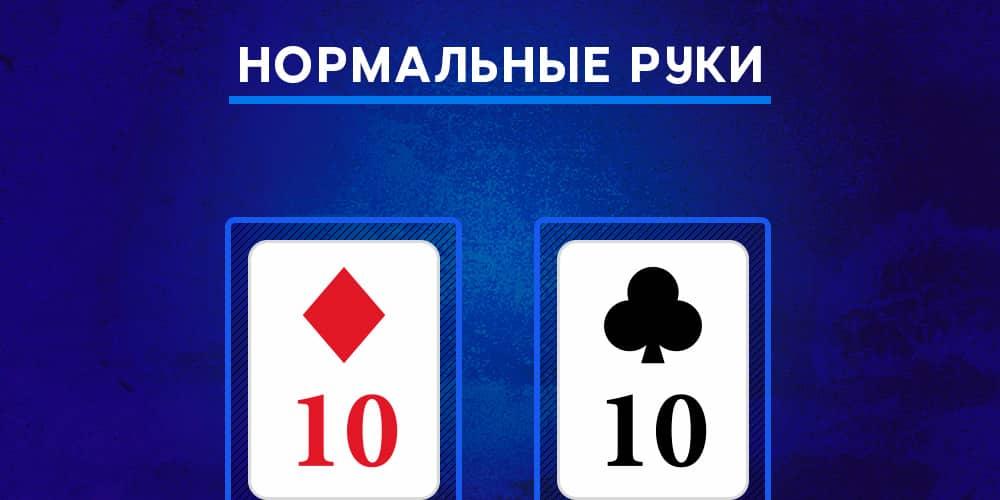 нормальные стартовые руки в покере