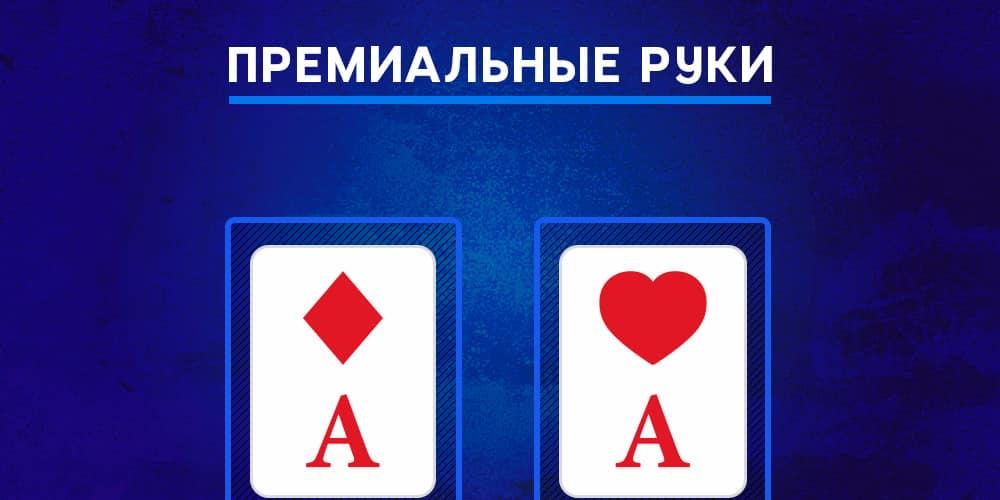 премиальные руки в покере