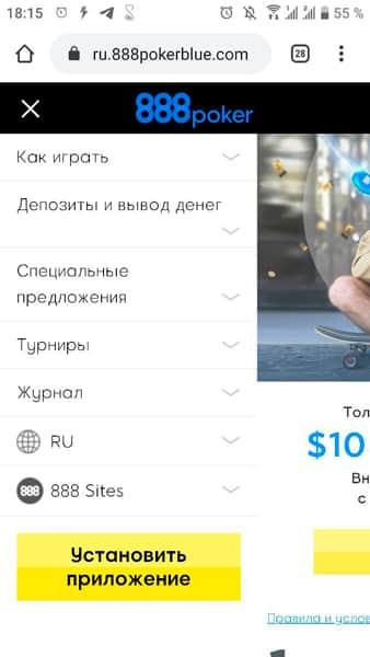 мобильный клиент 888 poker на андроид и ios скачать
