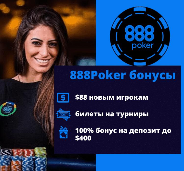 888 poker игра на деньги для новичка с бонусами