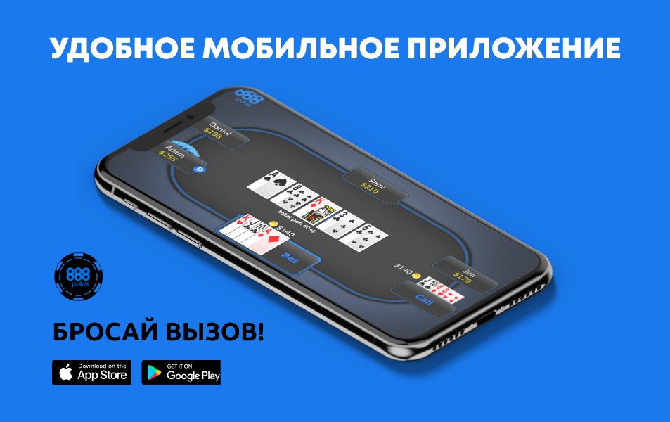 Мобильная версия 888poker - установка на android apk и iOS