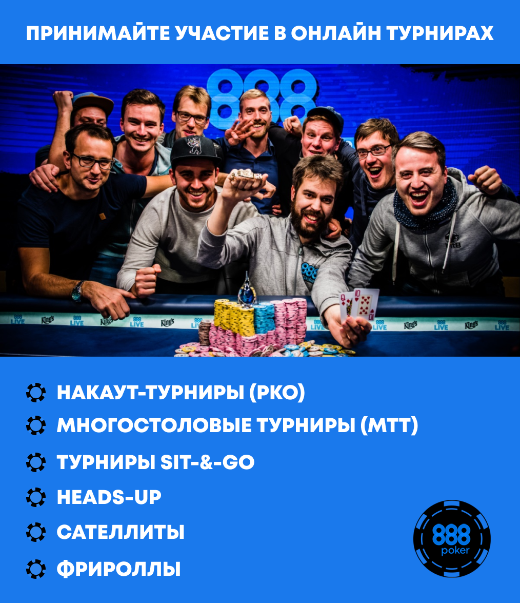 турниры от 888 покер