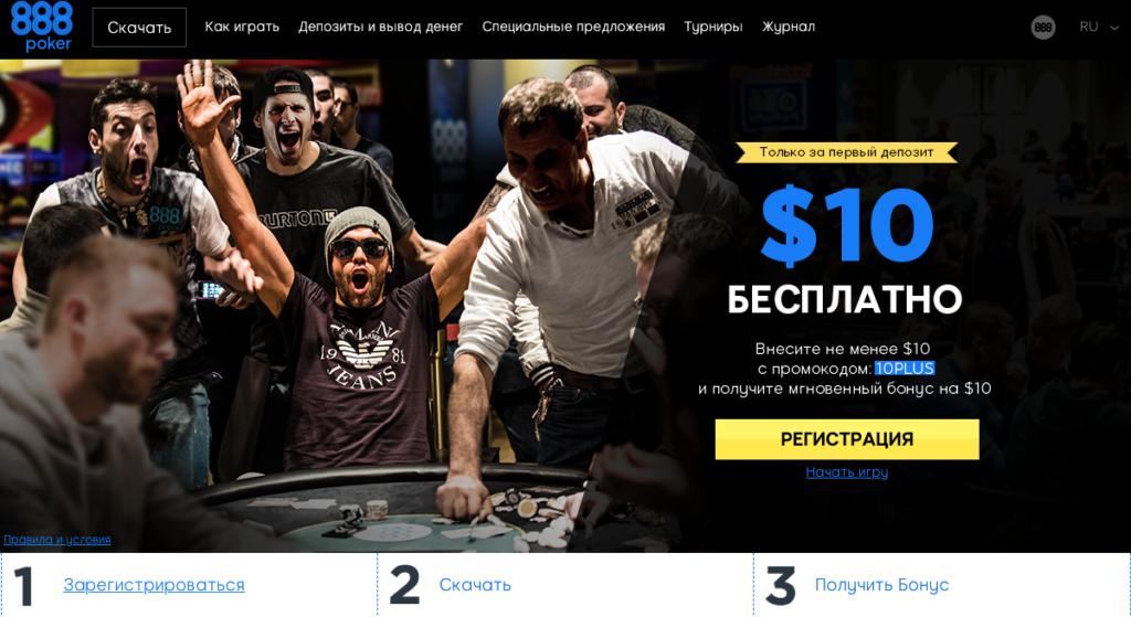 официальный сайт 888 покер - зайдите чтобы скачать клиент себе на компьютер