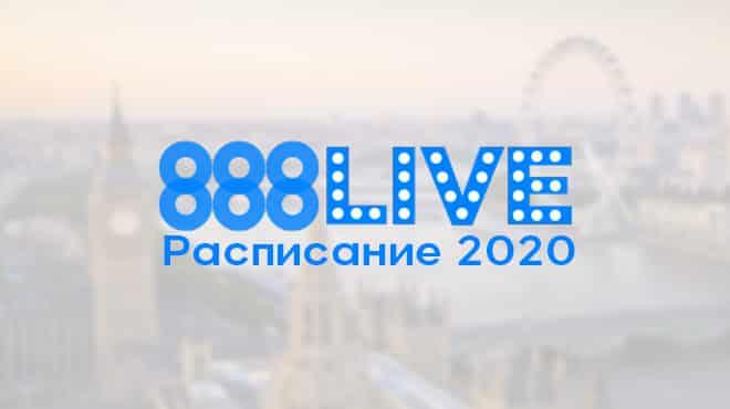 Планы 888poker LIVE на 2020 год