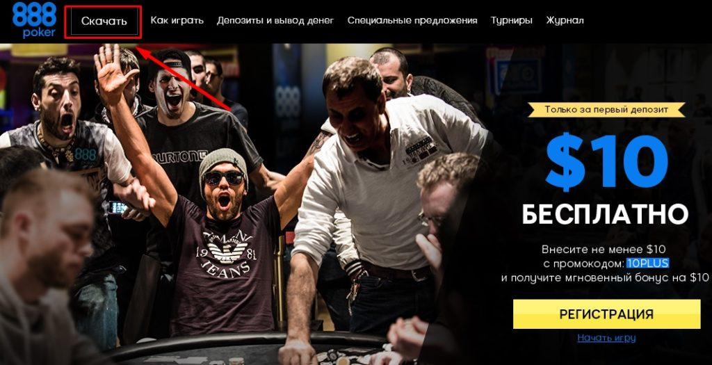 зайдите на официальный сайт покерного рума 888 покер и нажмите кнопку скачать