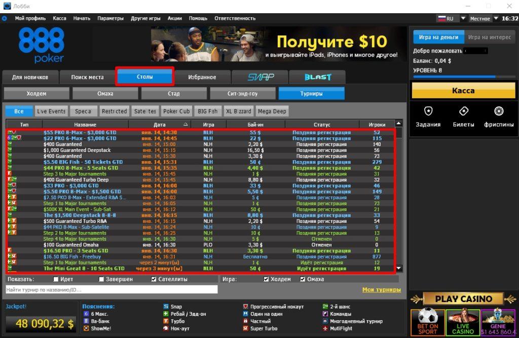 лобби клиента 888 покер на пк