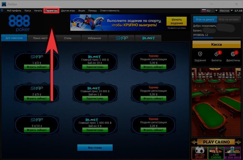 Настройки игрового клиента 888poker