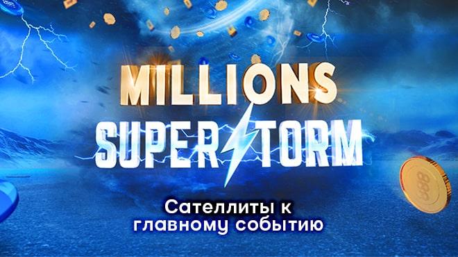 Отбор на Главное событие 888poker Super Storm!