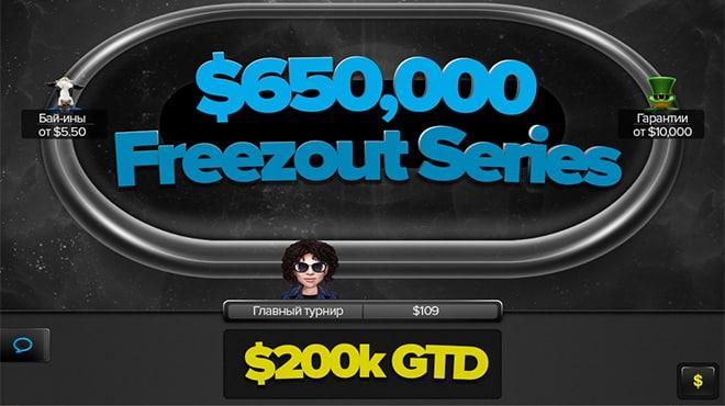 Историческая серия в формате фризаута на 888 Покер