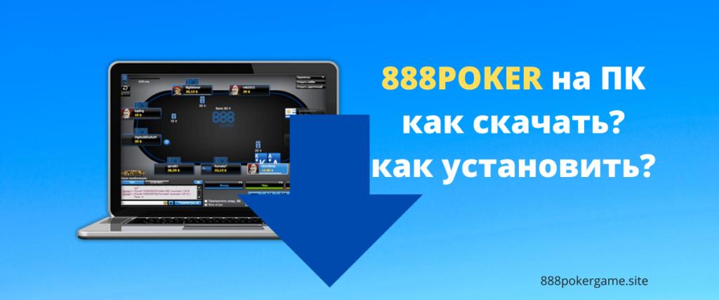 скачать клиент 888 poker на компьютер - инструкция по загрузке и установке покерной программы