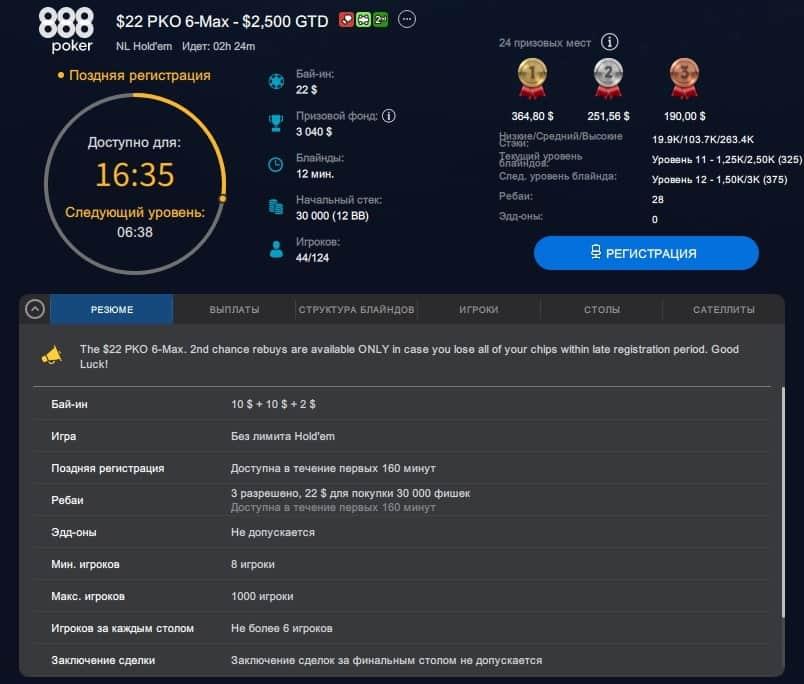 Турнирное лобби в руме 888poker.